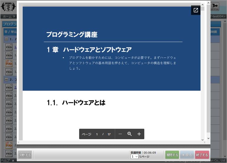 (エ)受講画面2[PC版]
